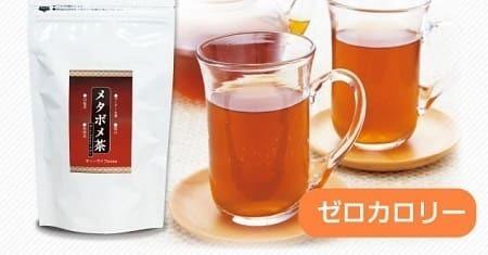メタボメ茶0219.jpg