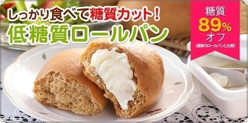 低糖質パン0502 - コピー.jpg