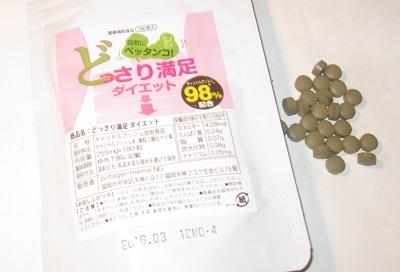 便秘20141026.JPG