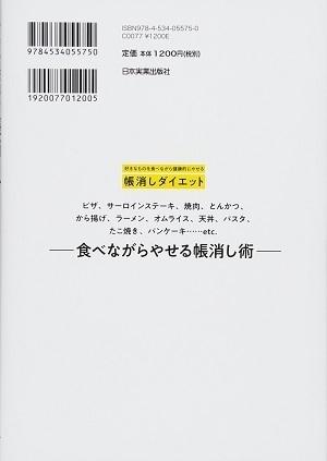 帳消しダイエット0508-2.jpg