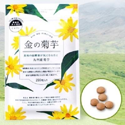 金の菊芋.jpg