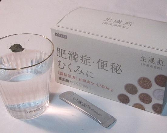 防風通聖散1003.JPG